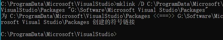 创建软链接不占C盘空间.png